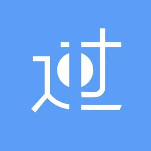 赞过logo
