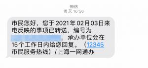20210204-7